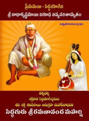 siddhaguru book on radhakrishnamayi