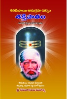 shaktipatam book written by siddhaguru